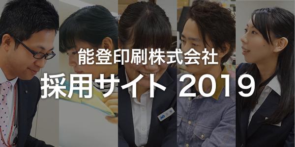 採用サイト2019
