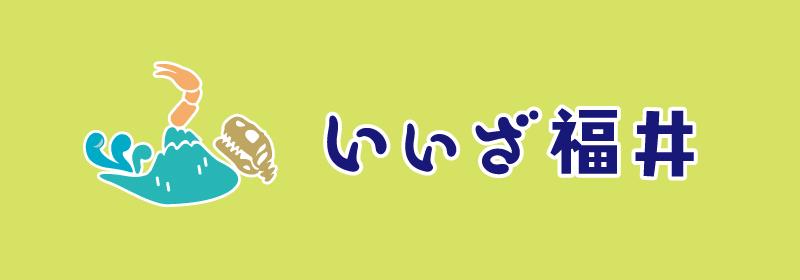 いいざ福井facebook