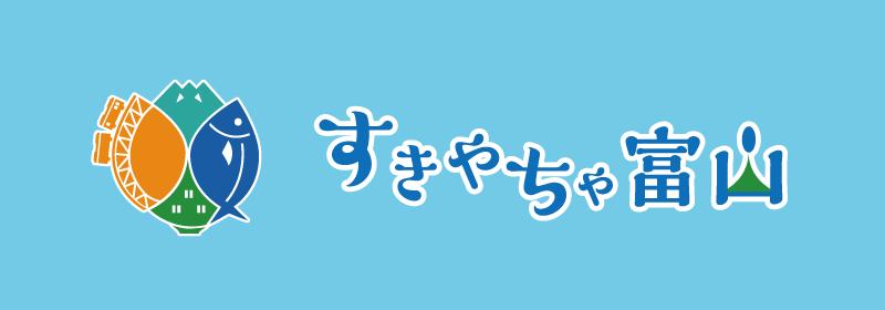 すきやちゃ富山facebook