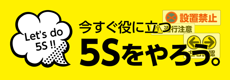 5Sグッズ