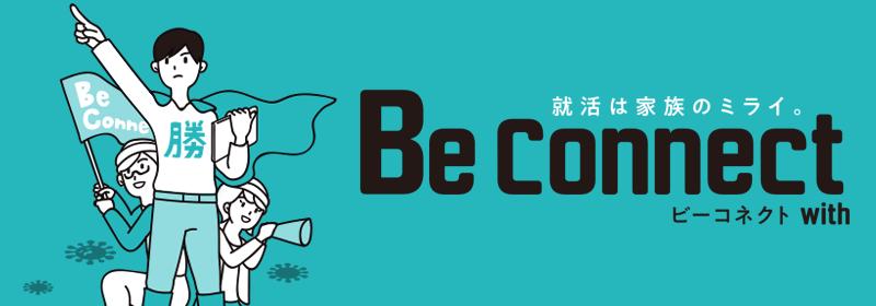 石川県の就職・採用情報サイト Be Connect with