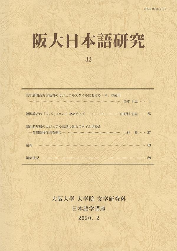 阪大日本語研究