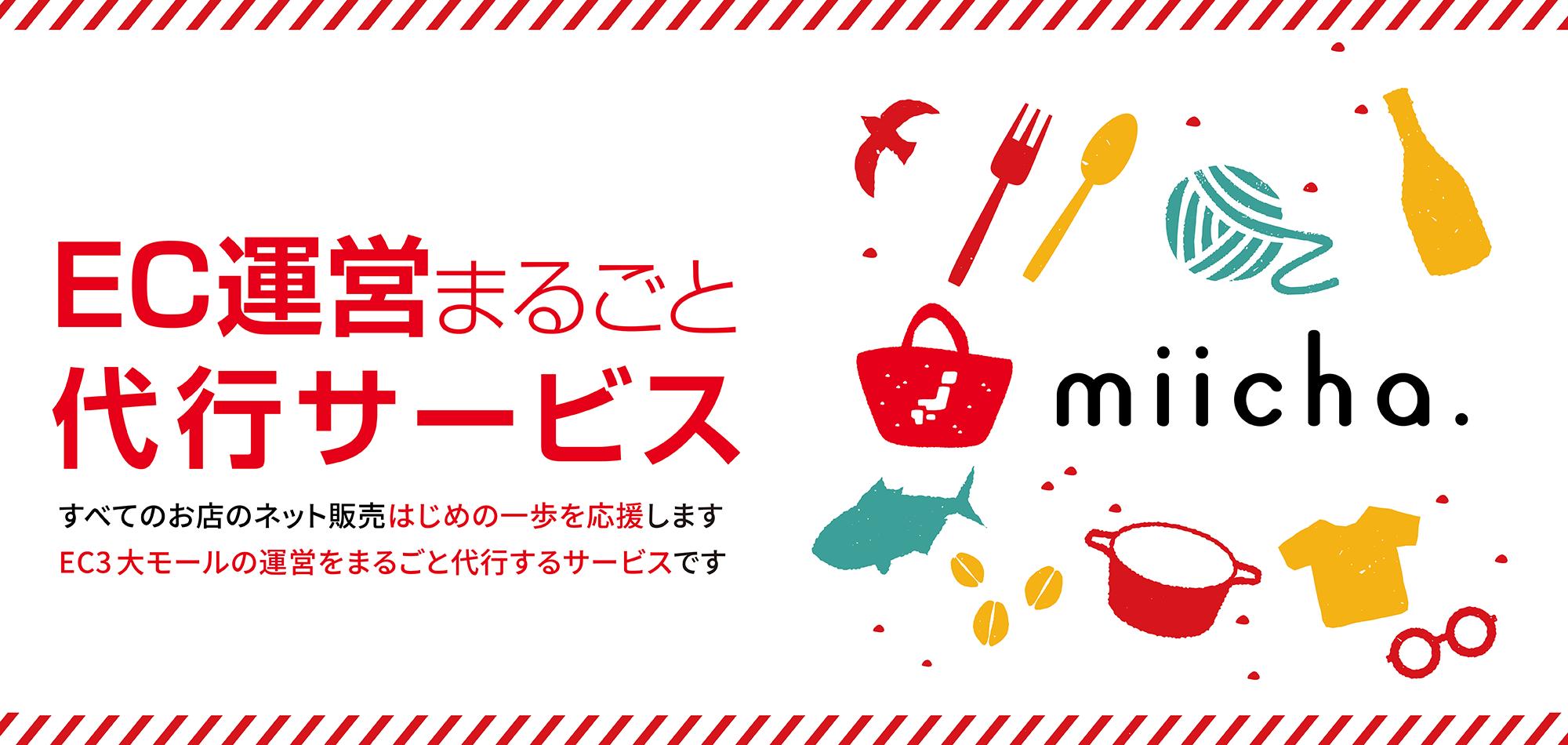 miicha_join
