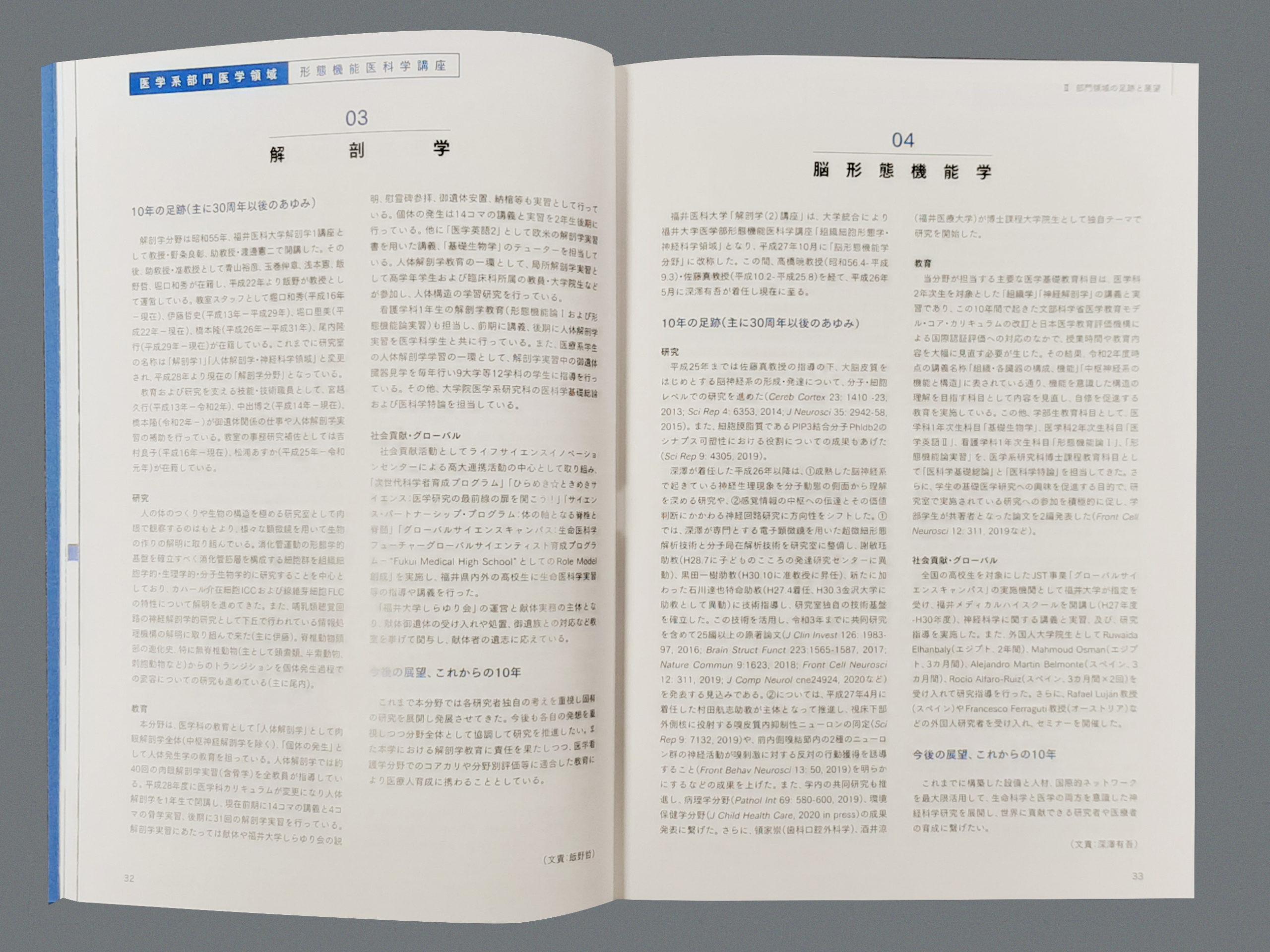 福井大学医学部創立40周年記念誌03