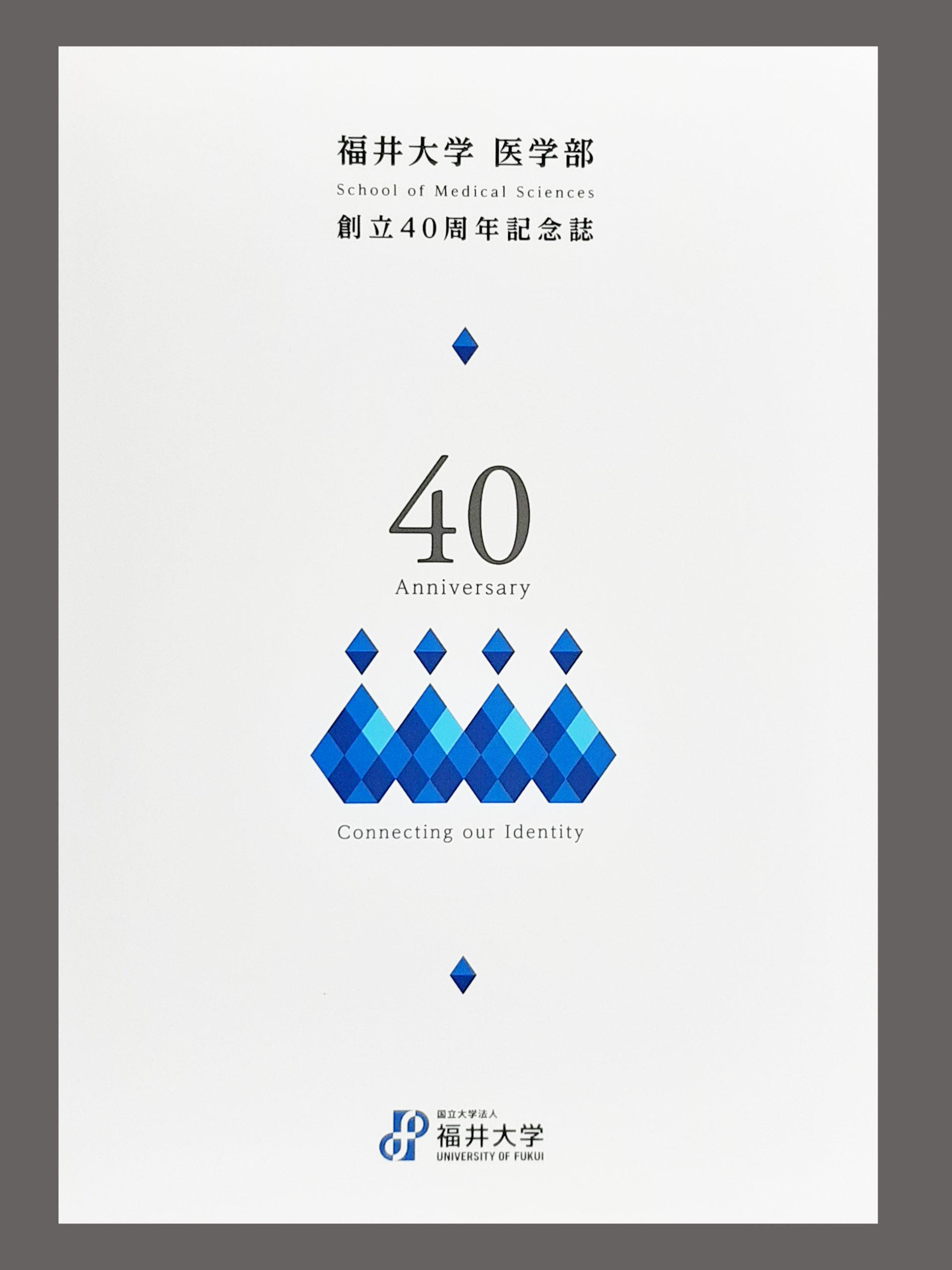 福井大学医学部40周年記念誌01