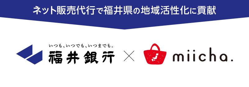 福井銀行 × miicha