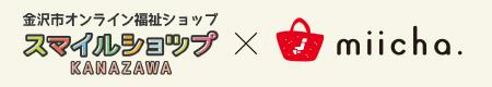 金沢市オンライン福祉ショップ「スマイルショップKANAZAWA」 様〔コラボ〕