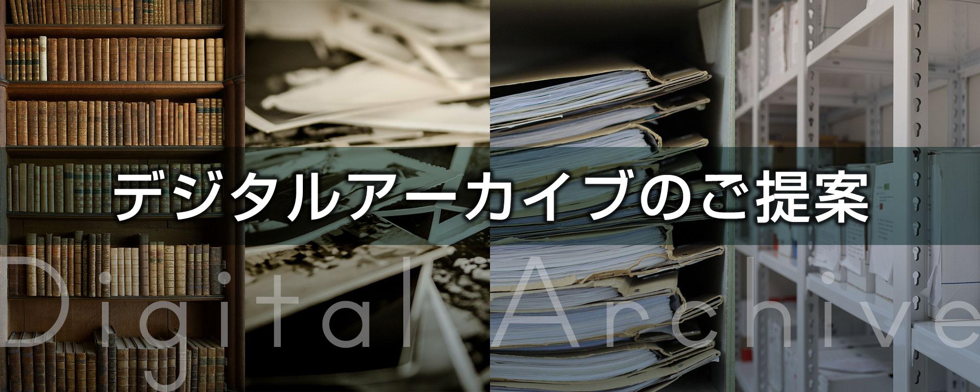 デジタルアーカイブのご提案