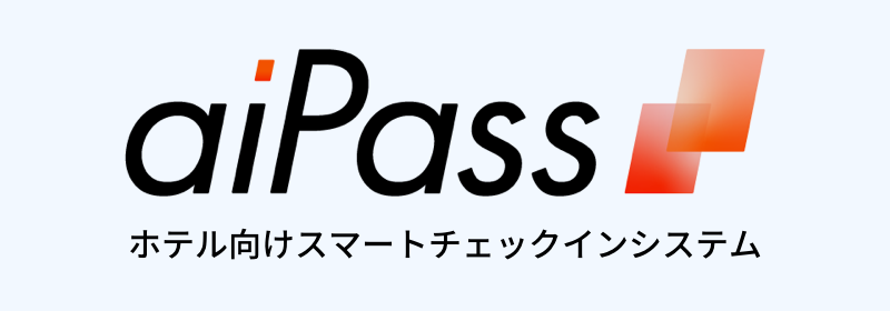チェックインサービス aiPass