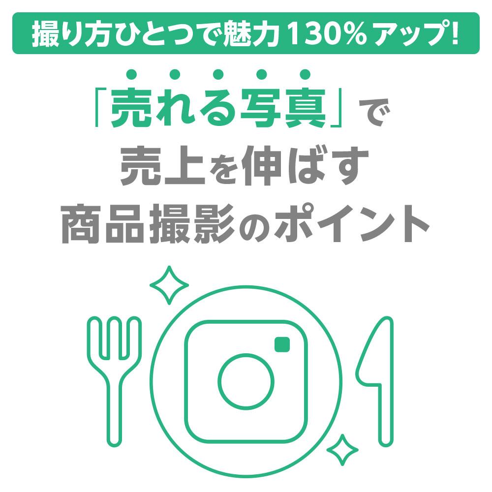 miicha. 商品撮影のポイント アイコン