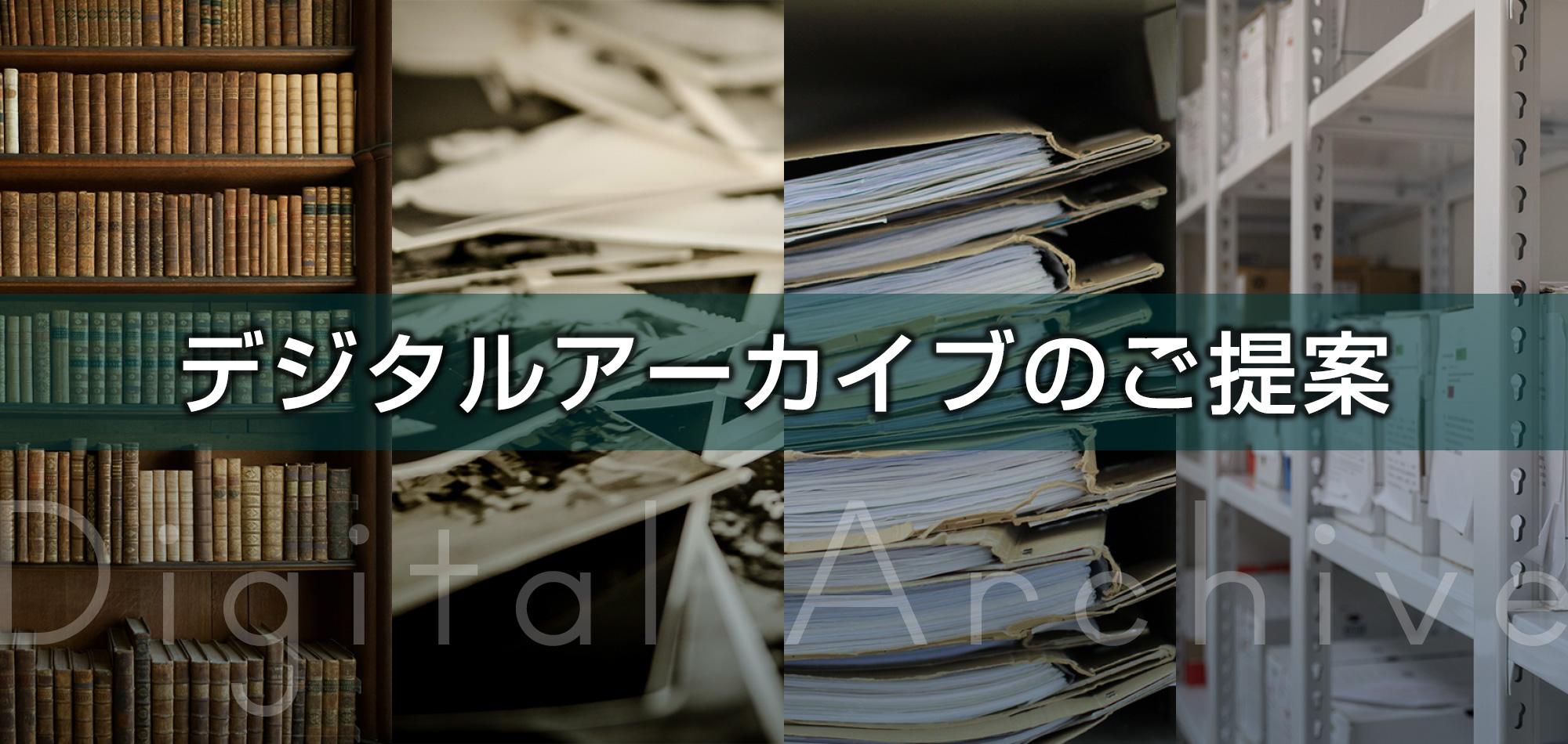 デジタルアーカイブ