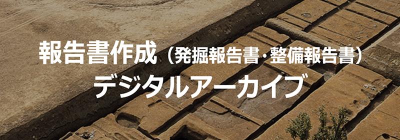 発掘報告書・デジタルアーカイブ